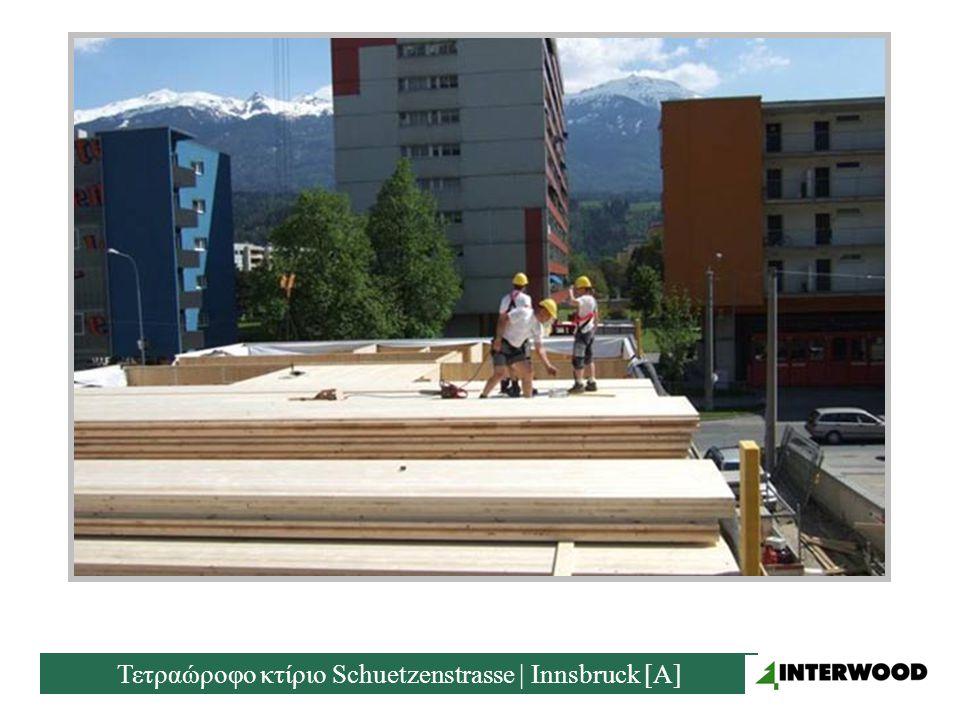 Τετραώροφο κτίριο Schuetzenstrasse | Innsbruck [A]